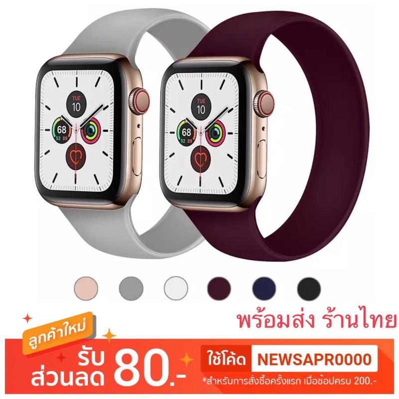 สาย apple watch solo loop