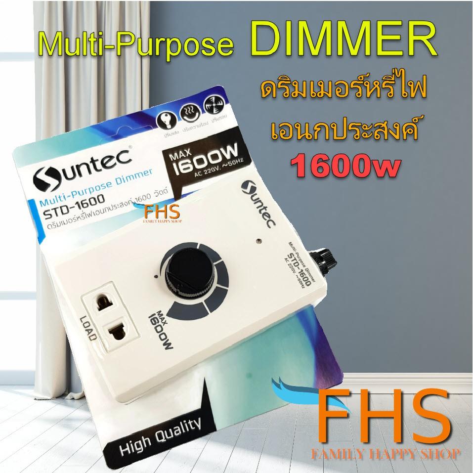 SUNTEC STD-1600 ปลั๊กหรี่ไฟ 1600 วัตต์ Multi-Purpose Dimmer