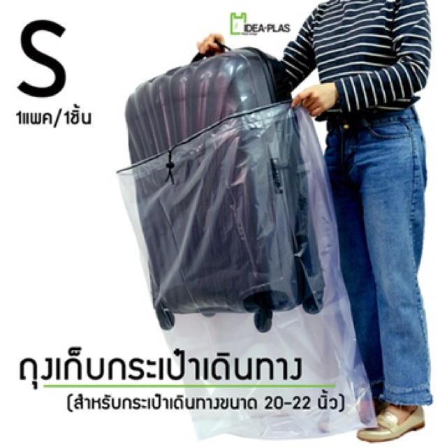 ถุงเก็บกระเป๋าเดินทาง และอื่นๆ
