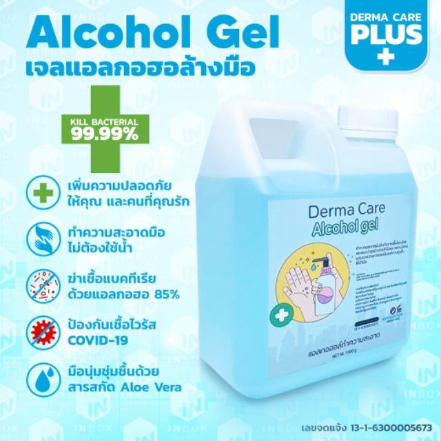 เจลล้างมือ เจลแอลกอฮอล์ Alcohol Gel น้ำยาแอลกอฮอล์