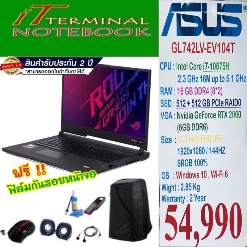 Asus ROG Strix G17 GL742LV-EV104T