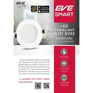 EVE SMART LED DOWNLIGHT WIFI EV02