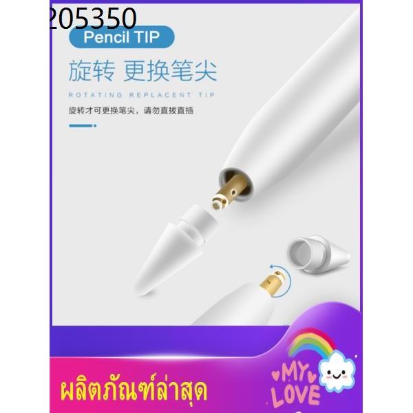 applepencil ไอแพด ปากกาทัชสกรีน apple pencil ปากกาไอแพ ★อุปกรณ์เสริมปากกา Apple Apple หัวปากกาปลายปากกาอะแดปเตอร์สำหรับช