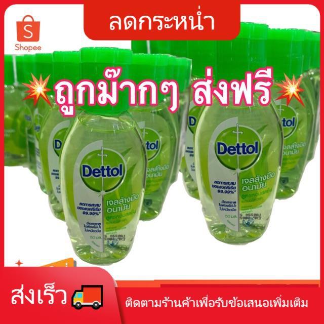 hand sanitizer spray kirei 🐯เจลล้างมือ🐯 **ขายเท ถูกๆ Dettol เจลล้างมือ 50ml ทิชชูขนาดพกพา พร้อมส่ง!