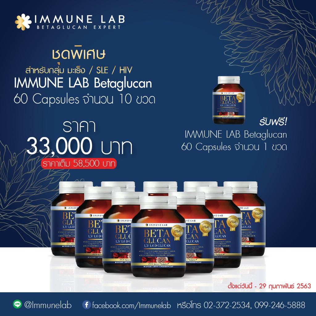 โปรโมชั่นพิเศษกลุ่มลูกค้ามะเร็ง Immune Lab Beta Glucan 10 Free 1 Bottle เพียง 33,000 บาท