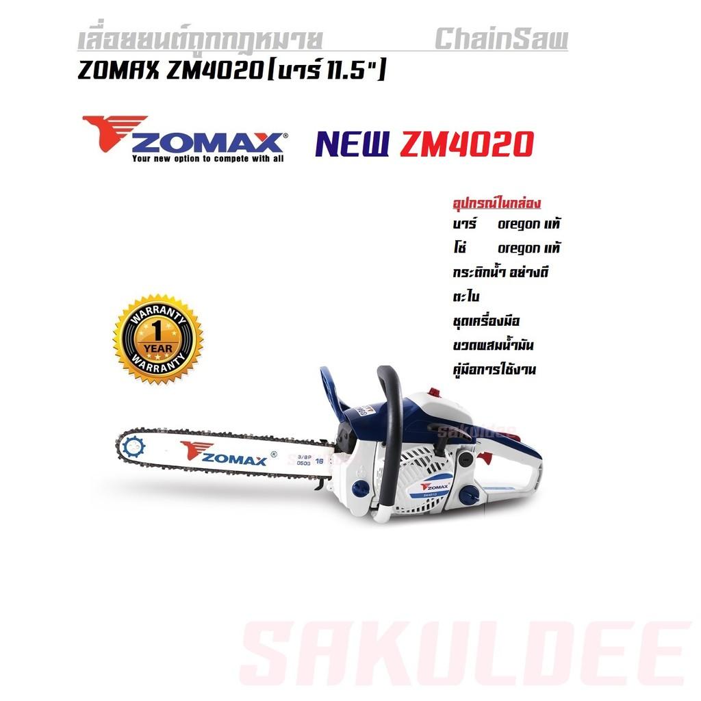 เลื่อยยนต์ ZOMAX ZM4020 NEW