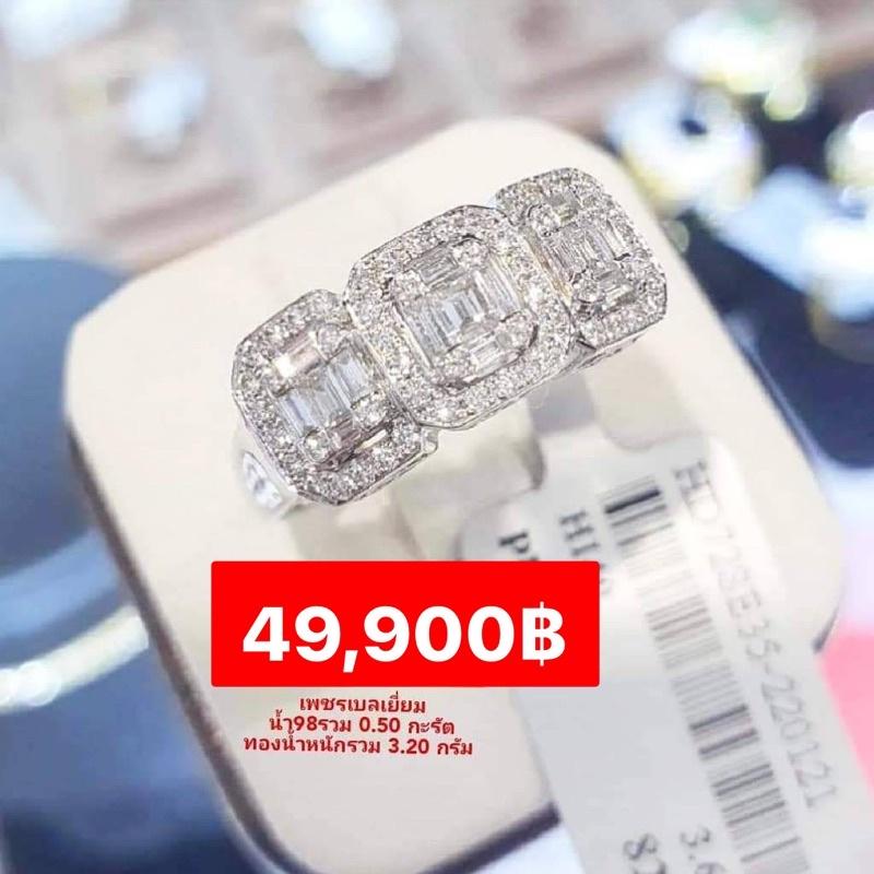 เพชรเบลเยี่ยม ทองน้ำหนักรวม 3.20 กรัม น้ำ98รวม 0.50 กะรัต  จัดโปรฯ   แหวนเพชร 💍 สำหรับใส่นิ้วชี้ นิ้วกลาง นิ้วโป้ง