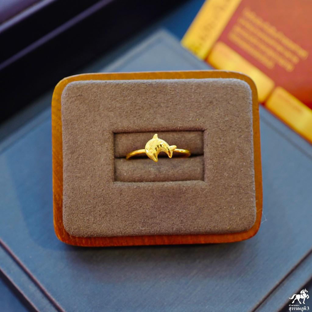 แหวนทองแท้ 0.4 กรัม ลายโลมา ทองแท้ 96.5% ขายได้ จำนำได้ มีใบรับประกัน แหวนทอง แหวนทองคำแท้