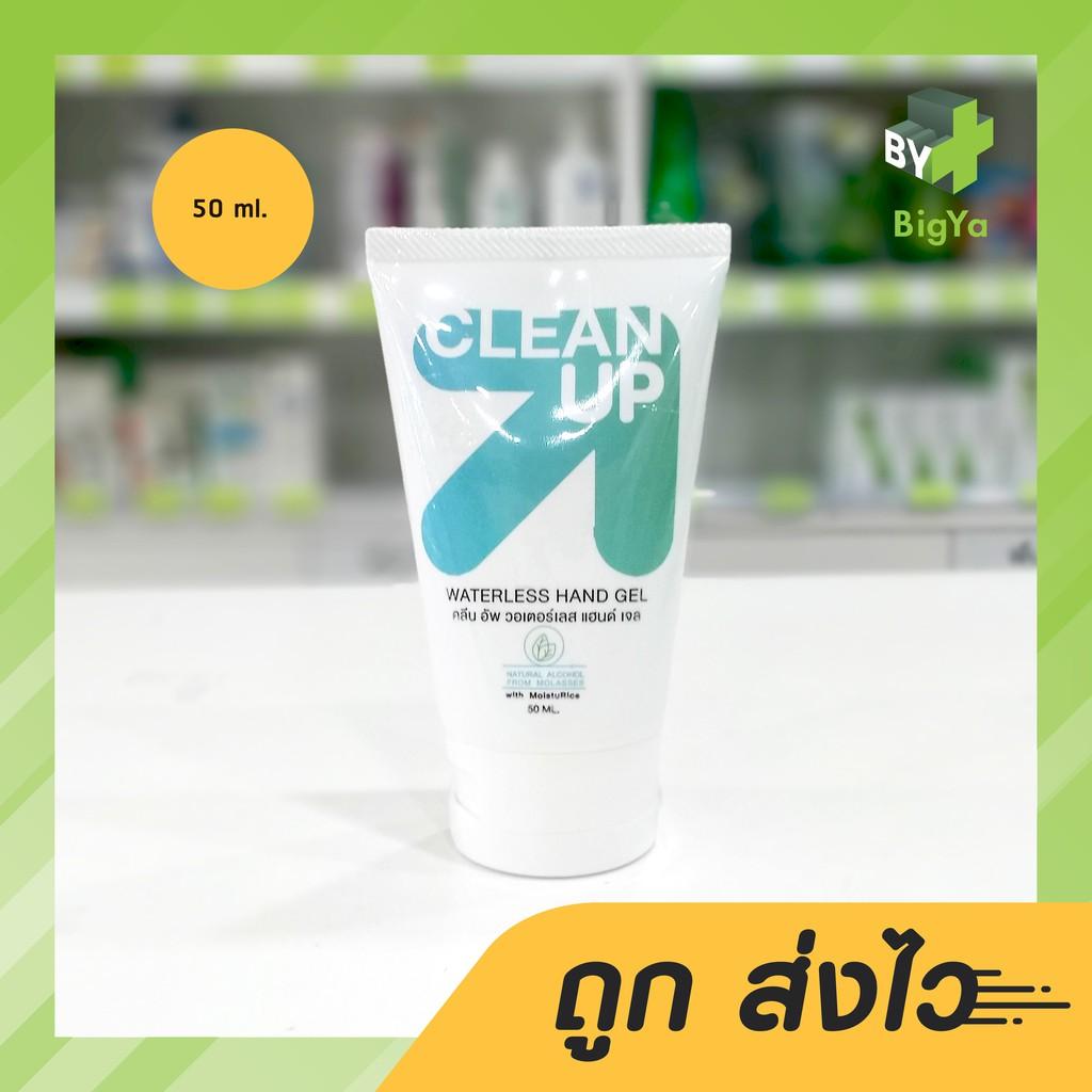 Clean Up Waterless Hand Gel คลีน อัพ แอลกอฮอล์เจลล้างมือ ขนาด 50 ml.
