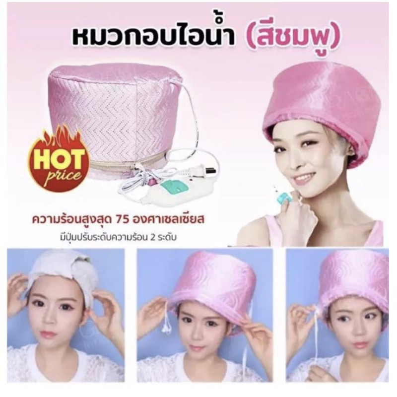 หมวกอบไอน้ำแบบพกพาได้ สีชมพู