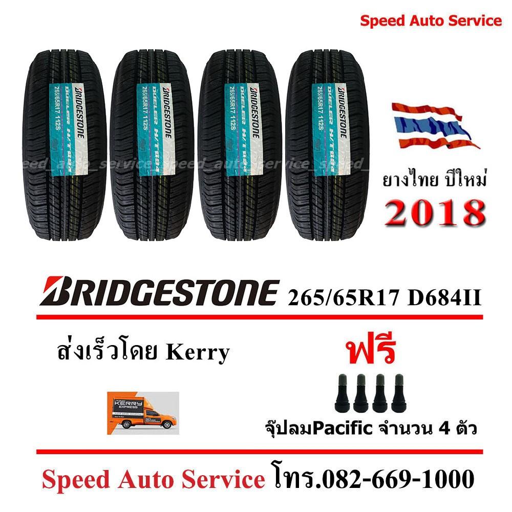 BRIDGESTONE ยางรถยนต์ 265/65R17 รุ่น D684 4 เส้น (ฟรี จุ๊บลม Pacific ทุกเส้น)