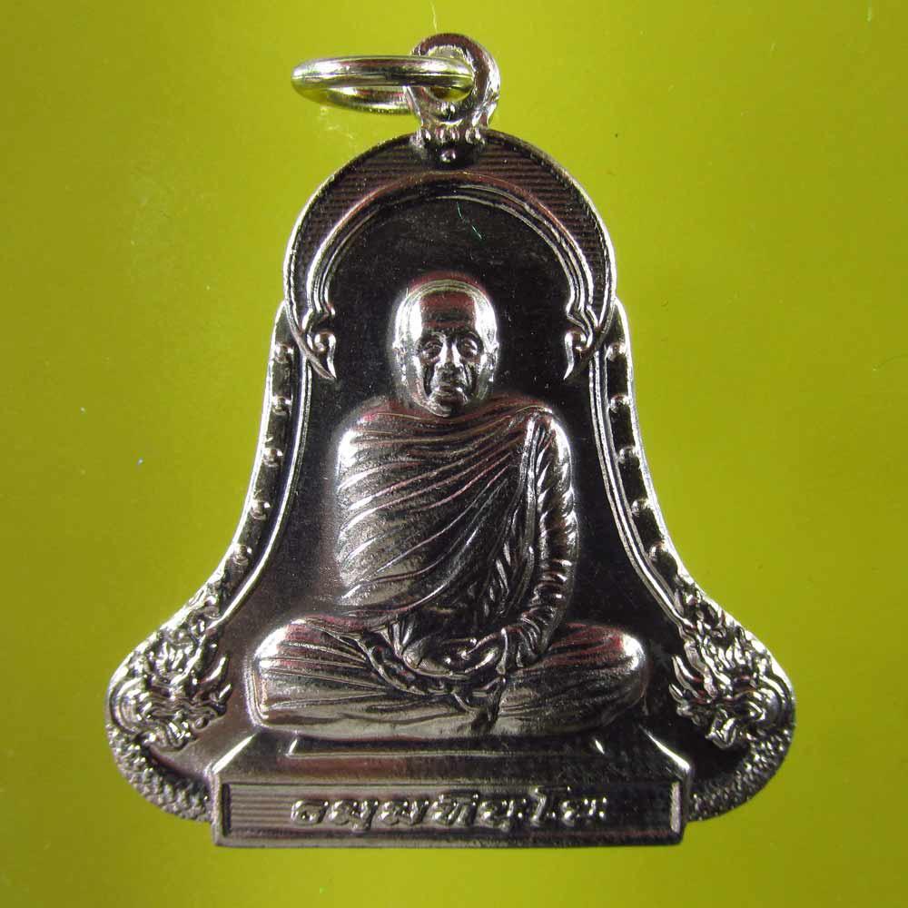 เหรียญระฆังห่มคลุมรุ่นแรกหลวงปู่บุญหนา ธมุมทินุโน วัดป่าโสตถิผล รุ่นเพชรพรรณา เนื้ออัลปาก้า ปี 2559