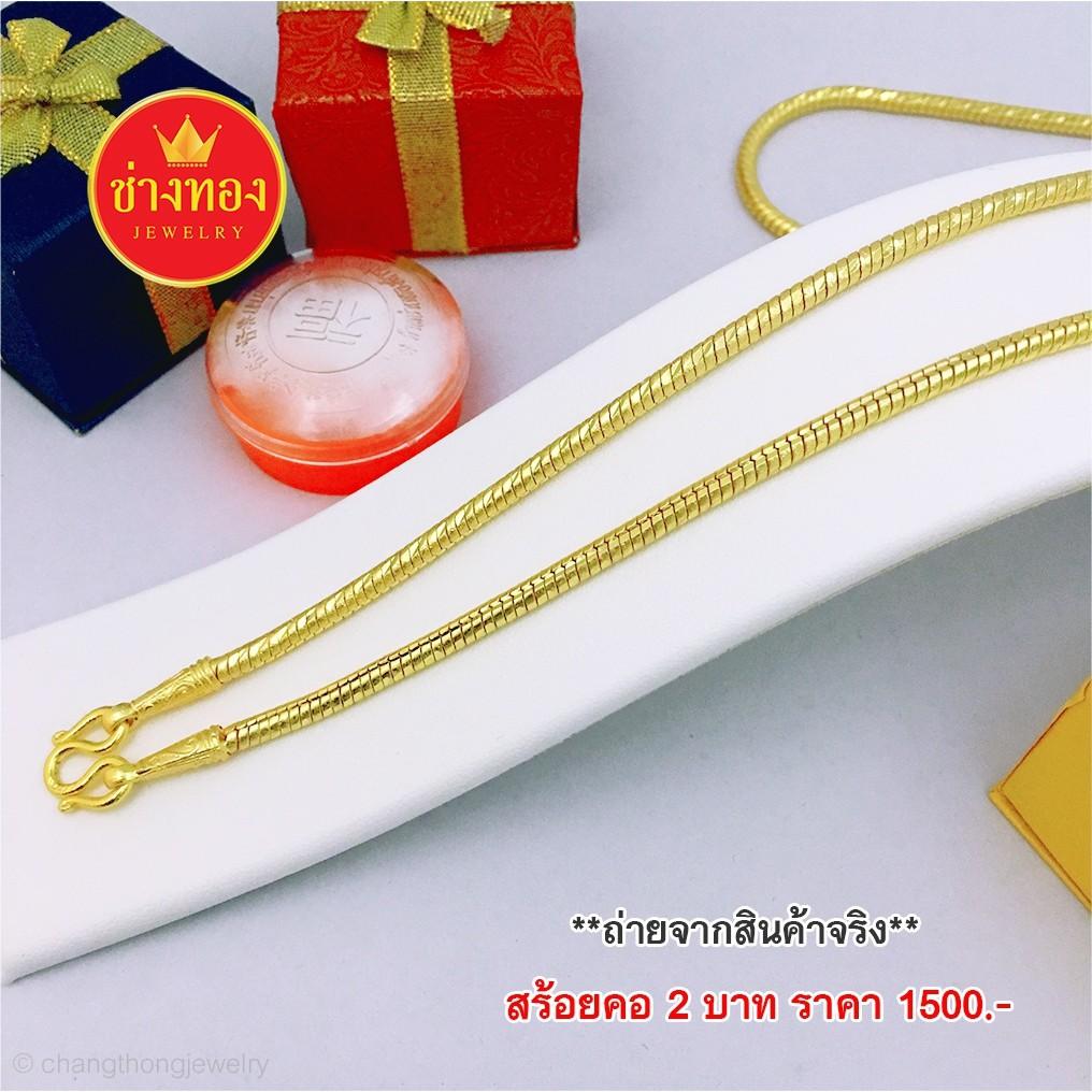 สร้อยคอลายกระดูกงูกลม 2บาท ทองชุบ ทองไมครอน ทองโคลนนิ่ง ทองหุ้ม  เศษทอง ทองราคาส่ง ทองราคาถูก ทองคุณภาพดี