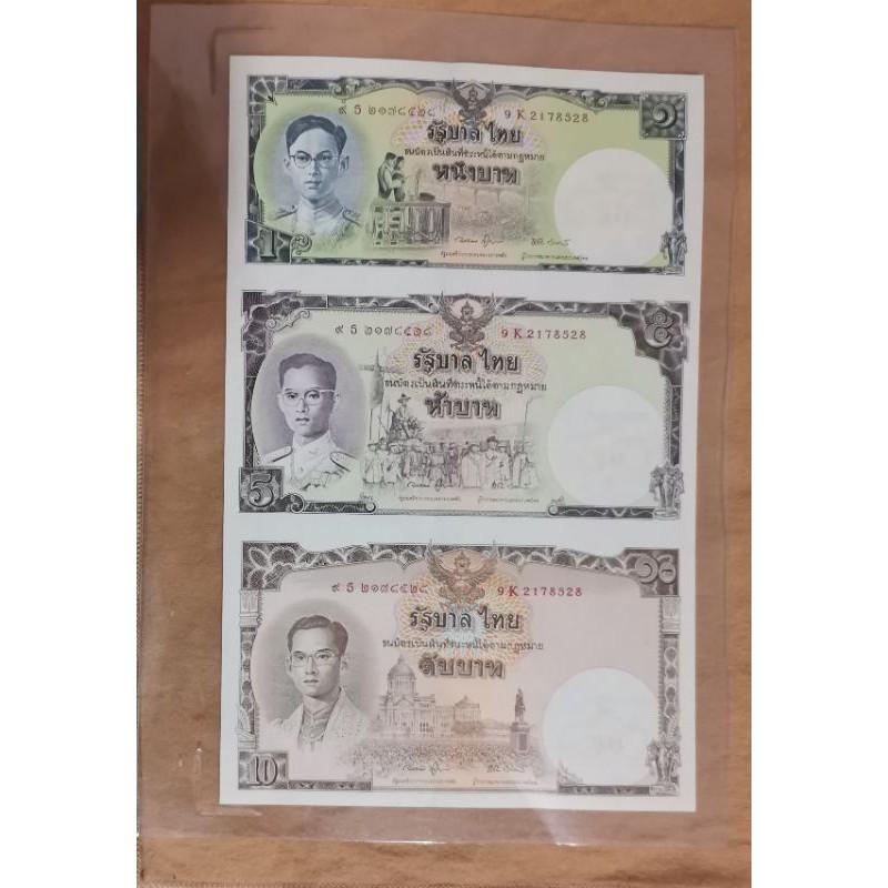 ธนบัตรที่ระลึก80 พรรษา 1บาท 5 บาท 10 บาท