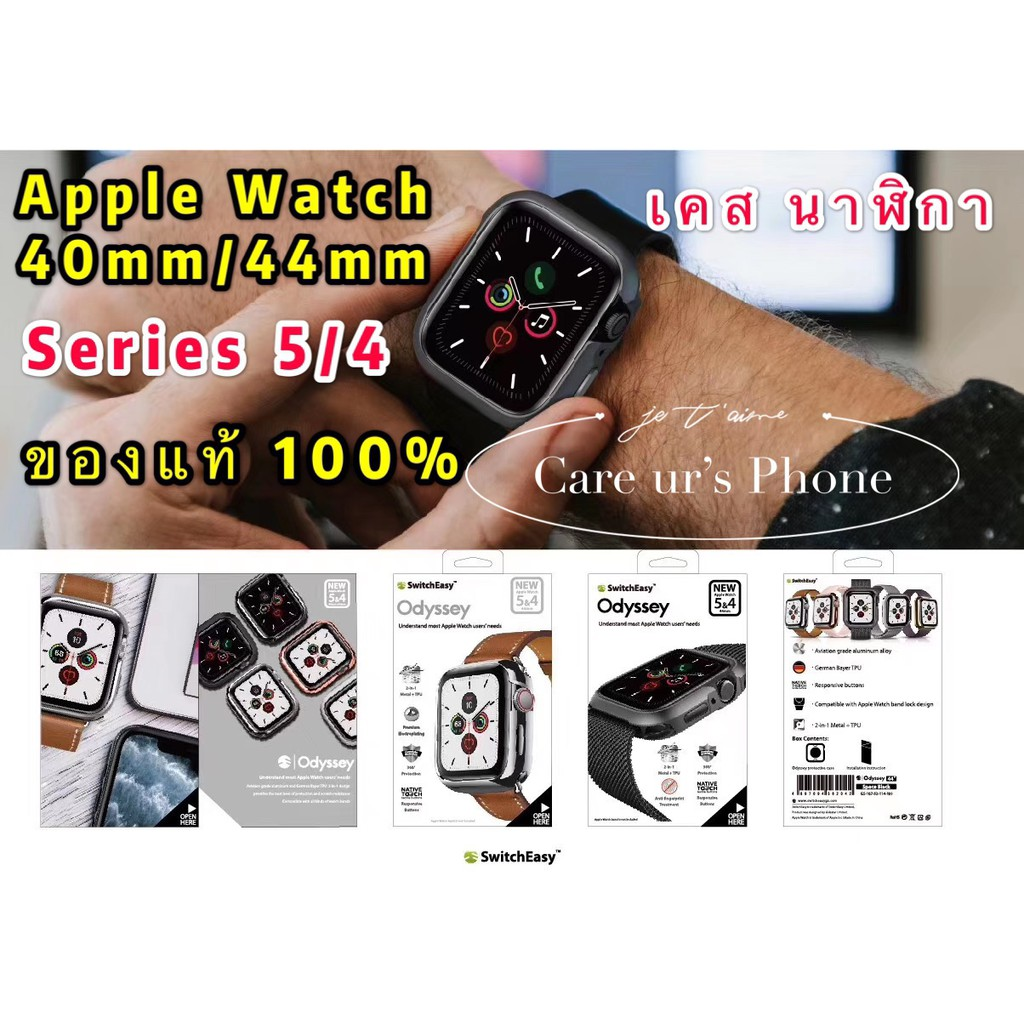 [แท้] Series 6 Apple Watch 40/44mm เคส Apple Watch Switcheasy Colors Case Apple Watch Series 4/5 (40mm)(44mm)