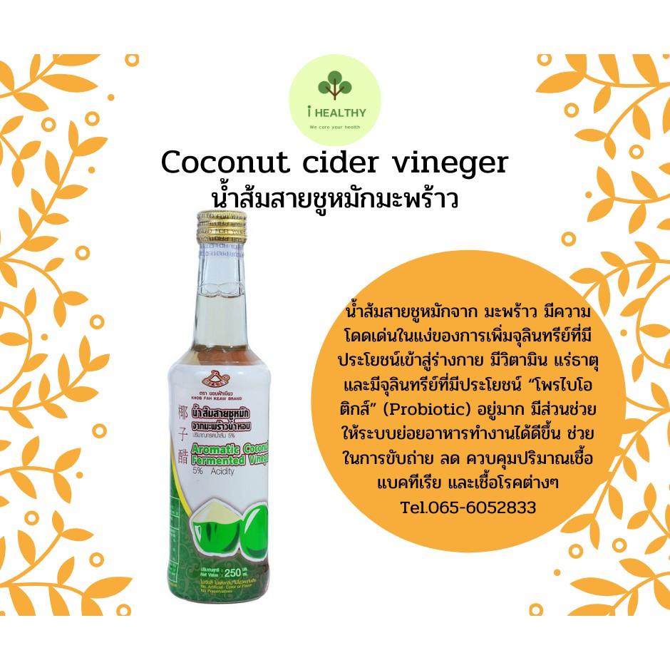 น้ำส้มสายชูหมักมะพร้าว Coconut cider
