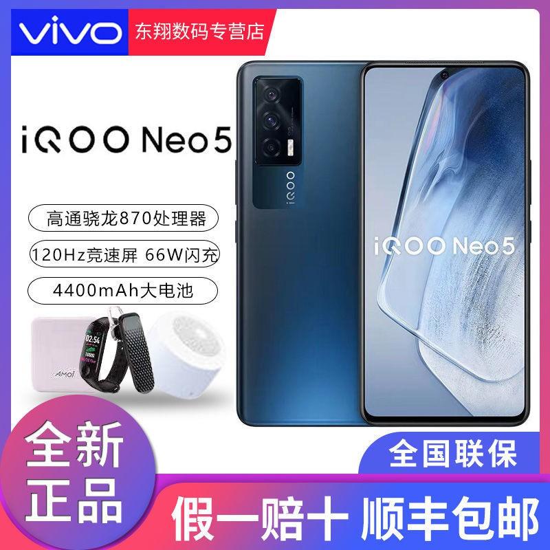 โทรศัพท์มือถือสมาร์ทโฟนโทรศัพท์มือถือโนเกียจอสัมผัส>vivo IQOO Neo5 Xiaolong 870 Gaming 5G สมาร์ทโฟน 66w การชาร์จแบบแฟลช