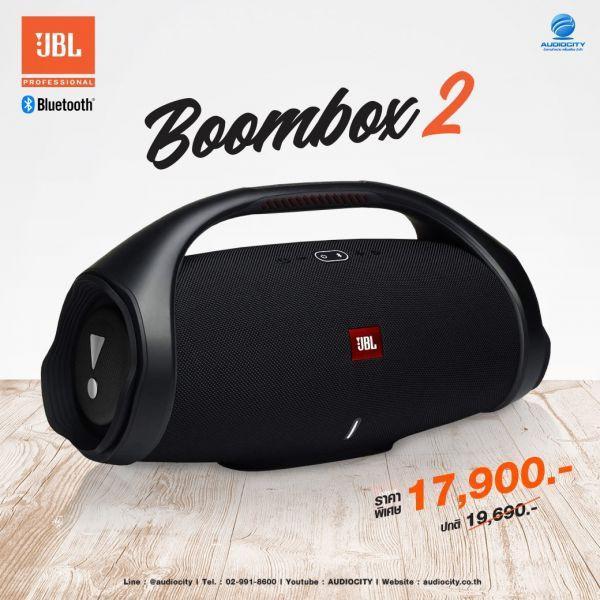 JBL Boombox 2 ลำโพงพกพา 2 ทาง 4 นิ้ว 80 วัตต์