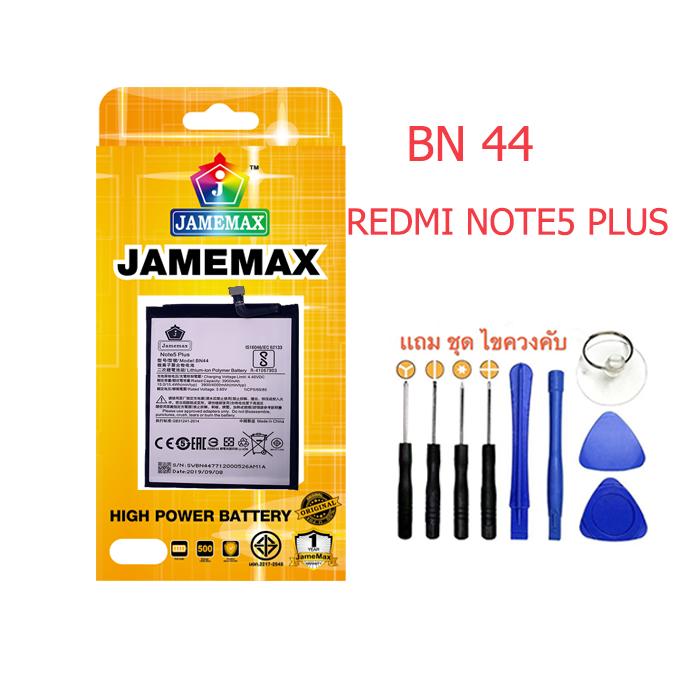 Battery แบตเตอรี่XIAOMI,BN44,NOTE5PLUS, JAMEMAX free เครื่องมือ. 1ชุดขายไป121 Hot!!!!