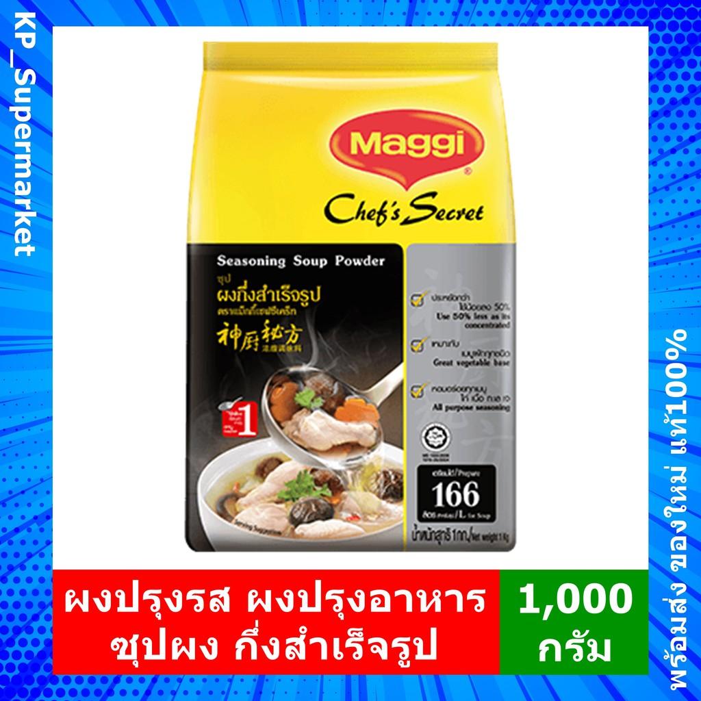 ผงปรุงรส ซุป ผงซุป แม็กกี้ เชฟซีเคร็ท ผงปรุงอาหาร (1,000 กรัม)