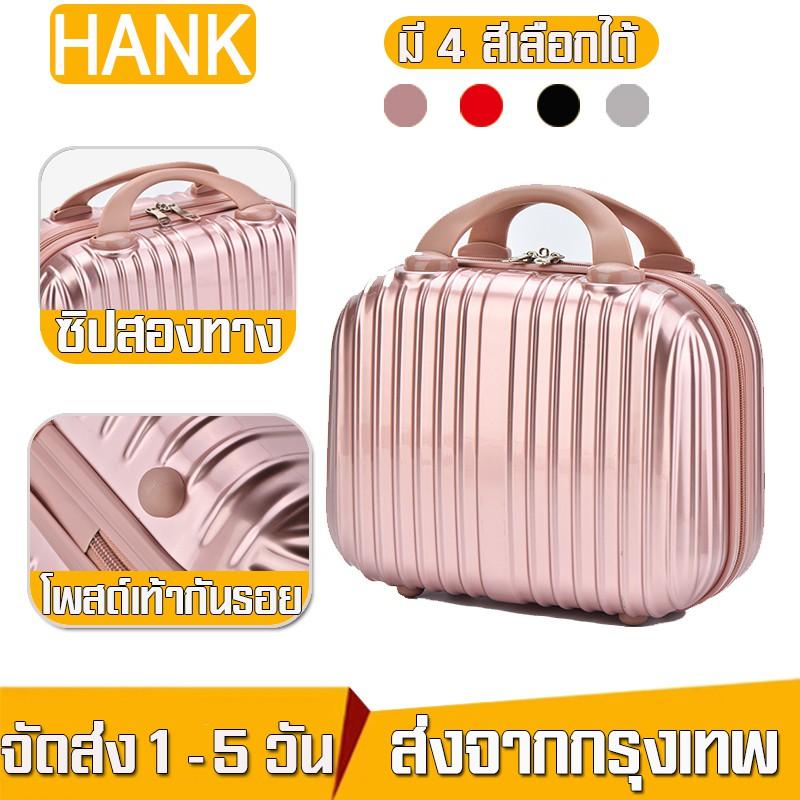 HANK B03 กระเป๋าเครื่องสำอาง14นิ้ว กระเป๋าถือผู้หญิง กระเป๋าแบบถือ กระเป๋าแฟชั่น2021 กระเป๋าเดินทางใบเล็ก วัสดุPC bag
