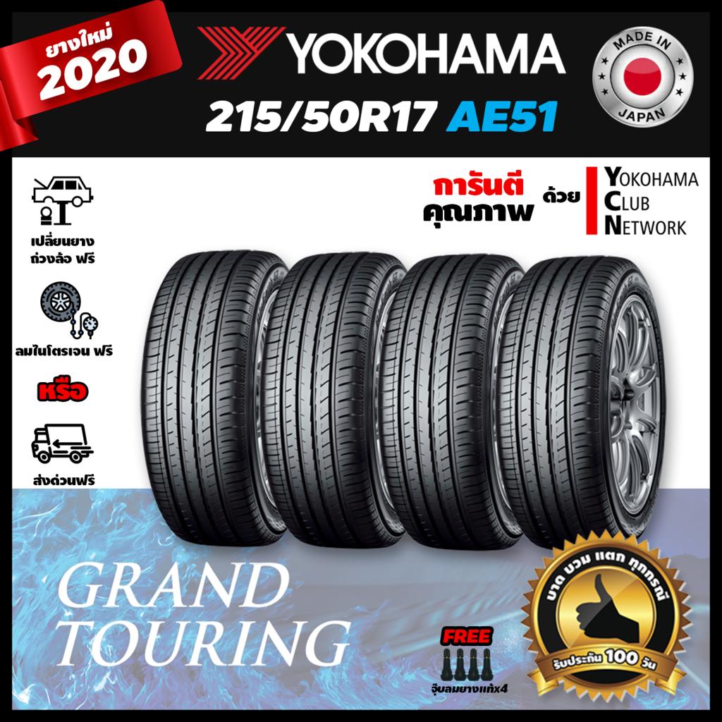 ยางรถยนต์ YOKOHAMA BluEarth-GT AE51 215/50R17 4เส้น ฟรี! ค่าถอดใส่ ถ่วงล้อ ตั้งศูนย์ที่หน้าร้าน หรือ จัดส่งฟรี! ขอบ17