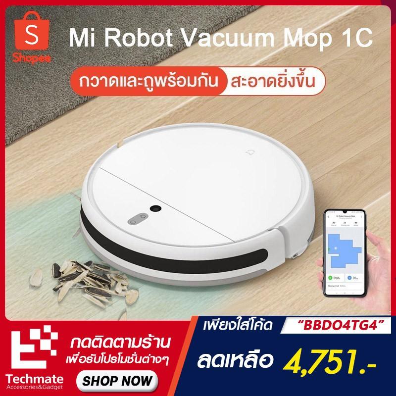 [เหลือ 4751 code BBDO4TG4] Xiaomi Mi Mijia Robot Vacuum Mop 1C cleaner Sweeper หุ่นยนต์ดูดฝุ่นอัตโนมัติไร