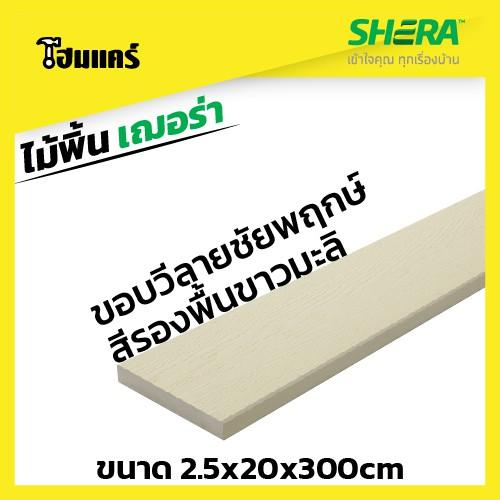 ไม้พื้น เฌอร่า Shera ขนาด 2.5x20x150cm x4แผ่น สีรองพื้นขาวมะลิ