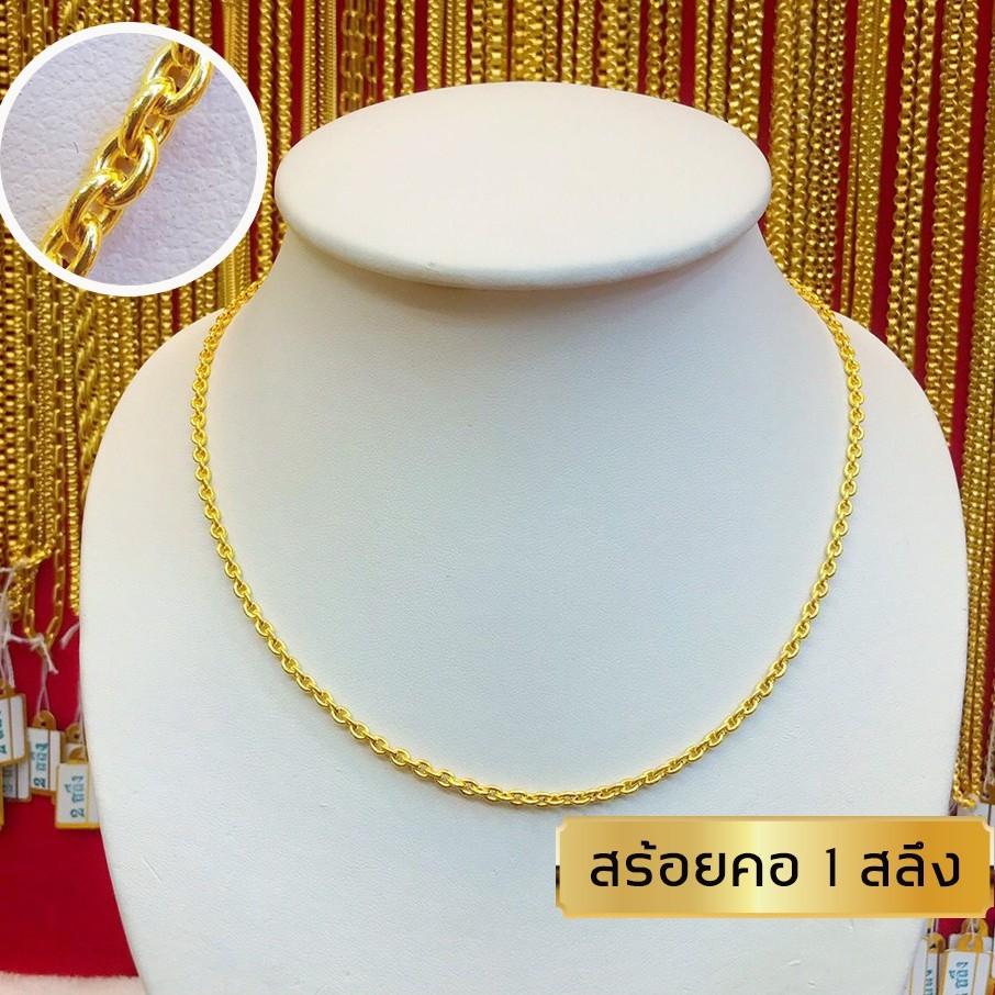 ราคาไม่แพงมาก✕◎MKY Gold สร้อยคอทอง 1 สลึง (3.8 กรัม) ลายโซ่ทุบ ทอง96.5% ทองคำแท้*