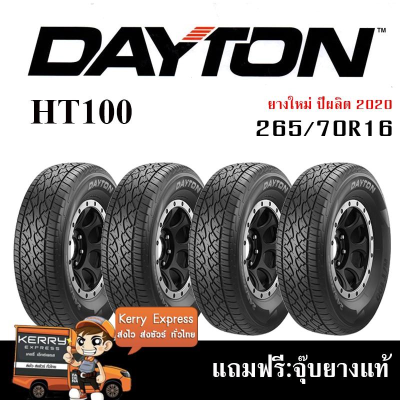 DAYTON HT100 265/70R16 ชุดยาง 4เส้น