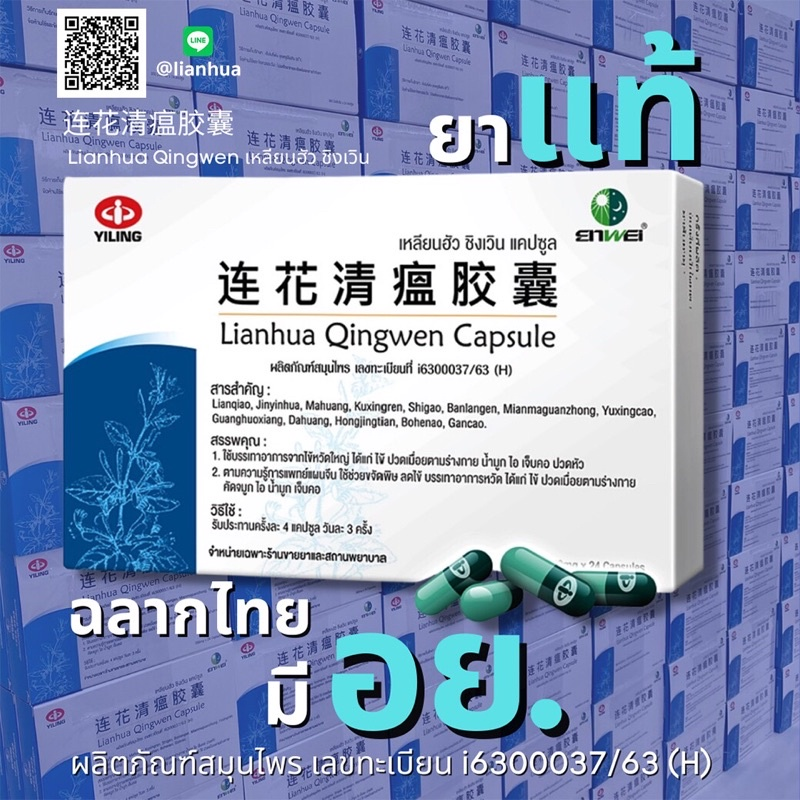 Lianhua สมุนไพรเหลียนฮัว