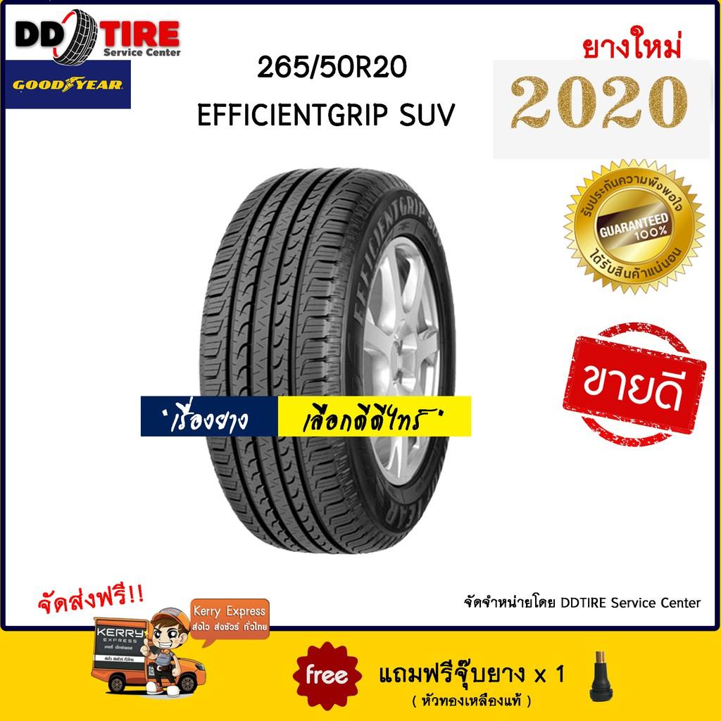 GOODYEAR 265/50R20 รุ่น GOODYEAR EFFICIENTGRIP SUV จำนวน1 เส้น