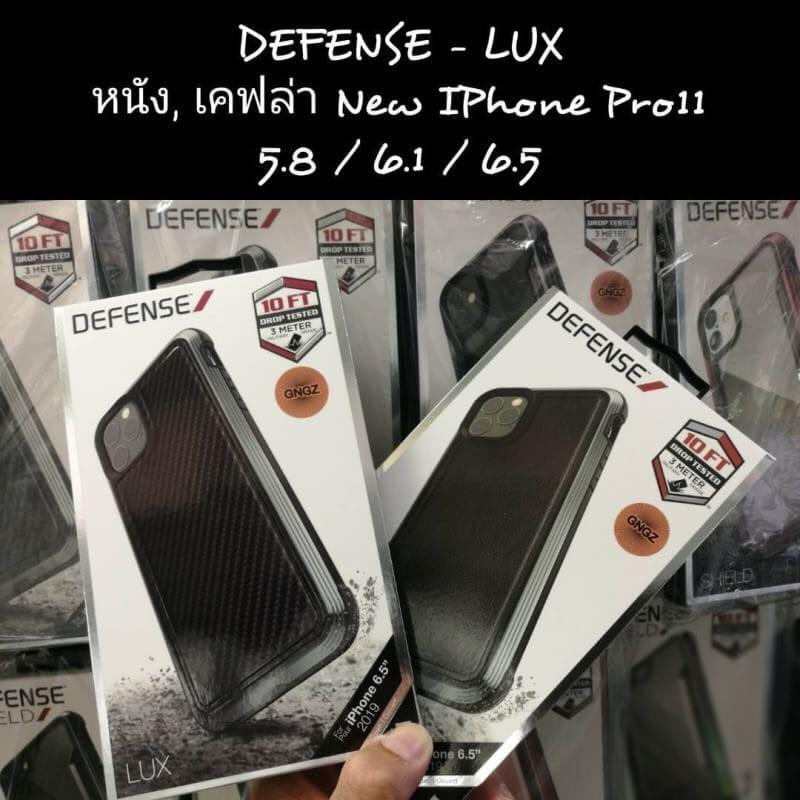 X-DORIA DEFENSE LUX เคสกันกระแทก สำหรับ Apple iPhone