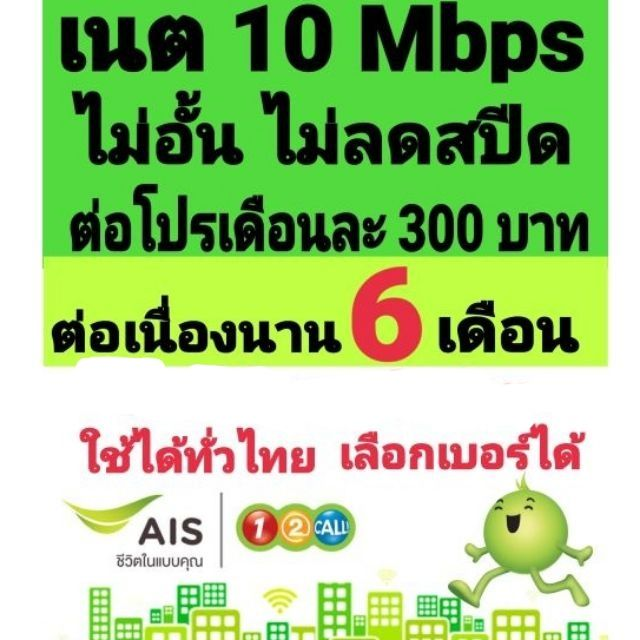 sim ais ซิมเทพ ซิมเน็ต ความเร็ว 10 Mbps ไม่ลดสปีด สูงสุด  30 วัน
