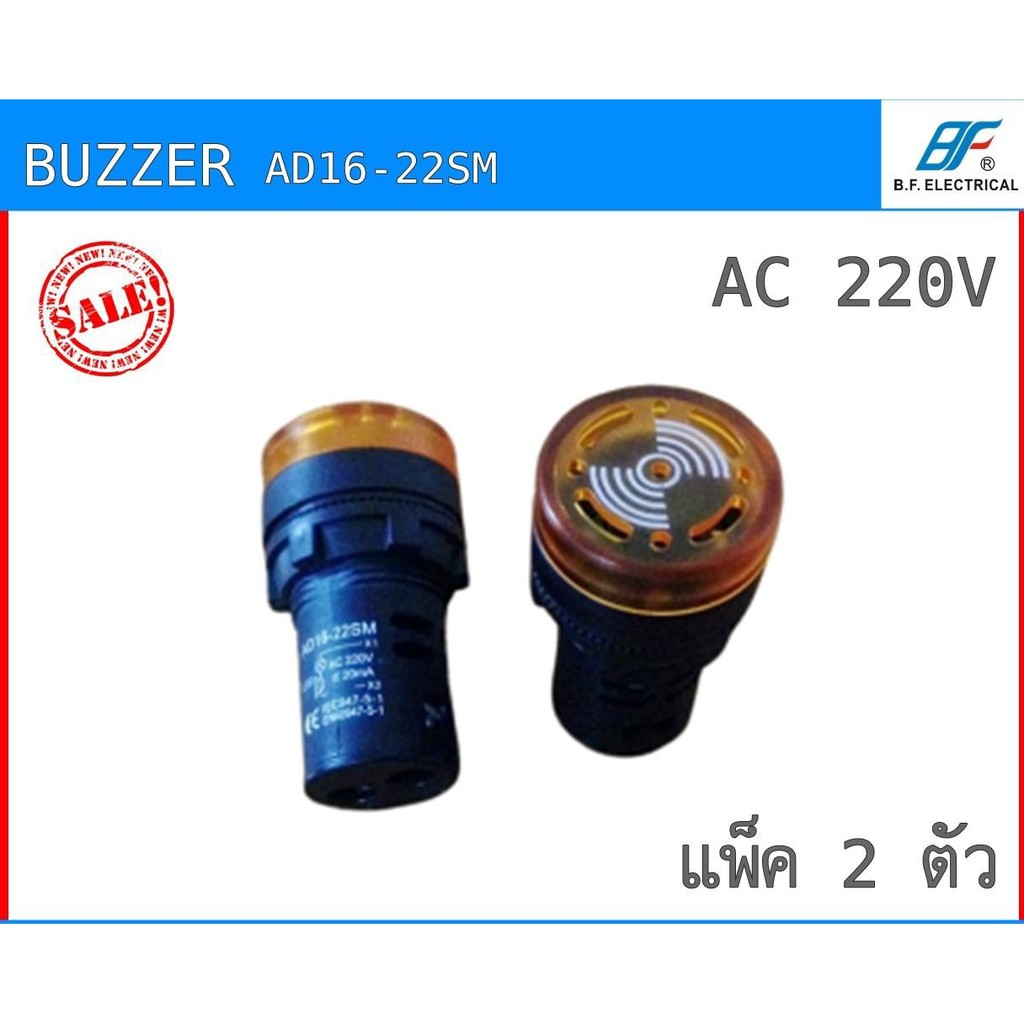 Buzzer LED 22mm. AD16-22SM 220V AC แพ็ค 2 ตัว