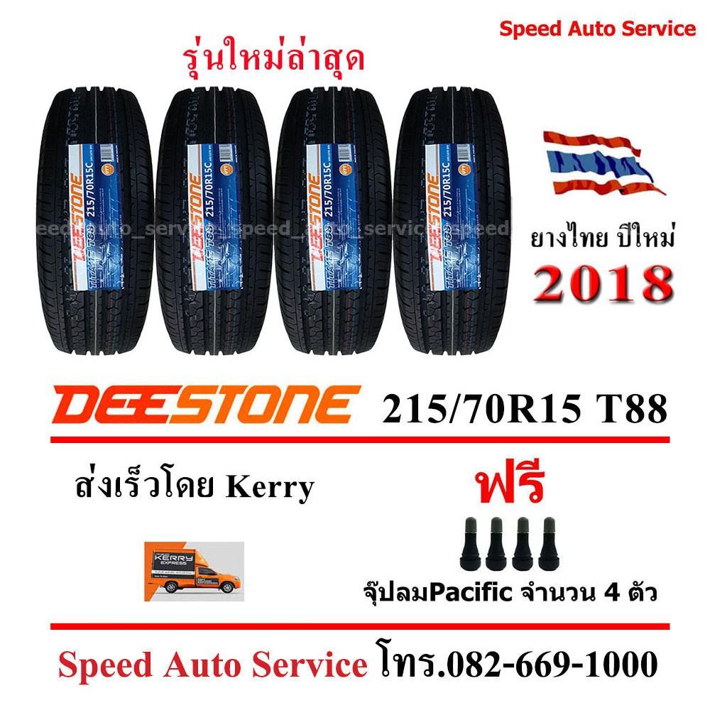 DEESTONE ยางรถยนต์ 215/70R15 รุ่น TITANZ T88 4 เส้น (ฟรี จุ๊บลม Pacific ทุกเส้น)