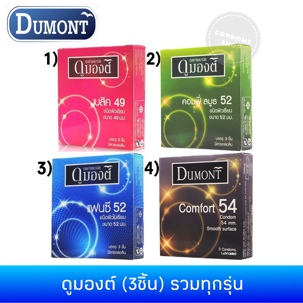 ถุงยางอนามัยดูมองต์ (3ชิ้น) รวมทุกรุ่น Dumont Condom สั่งคละกันได้.