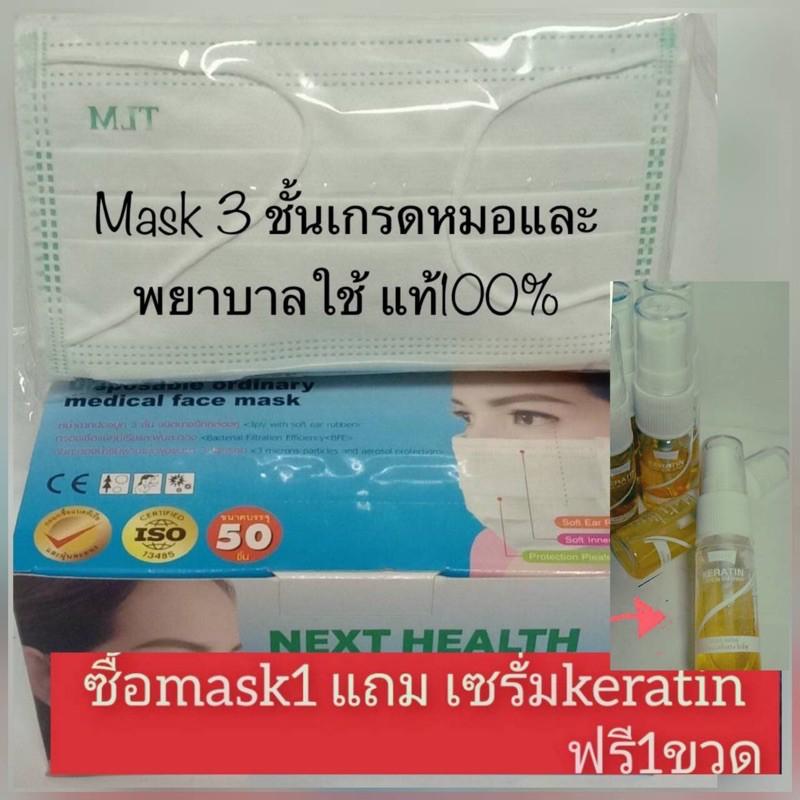 Next Health ,SURE MASK ,G Lucky Mask หน้ากากปิดจมูก3ชั้น(ผลิตในไทย100%)
