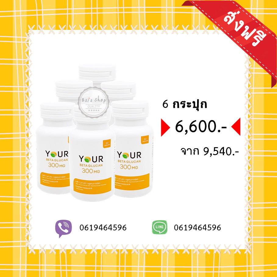 YOUR BetaGlucan ผลิตภัณฑ์เสริมอาหาร ยัวร์ เบต้ากลูแคน 300mg. (60 capsules) Set 6 กระปุก