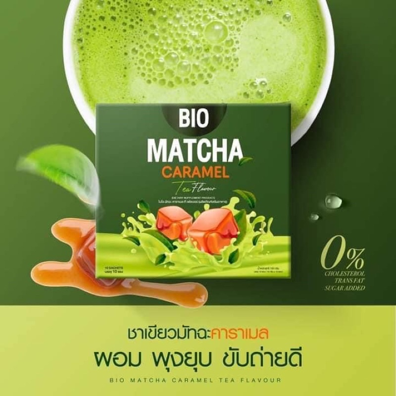 BioCocoa mix khunchan  ไบโอ โกโก้มิกซ์ โกโก้ดีท็อก1แถม2พร้อมส่ง