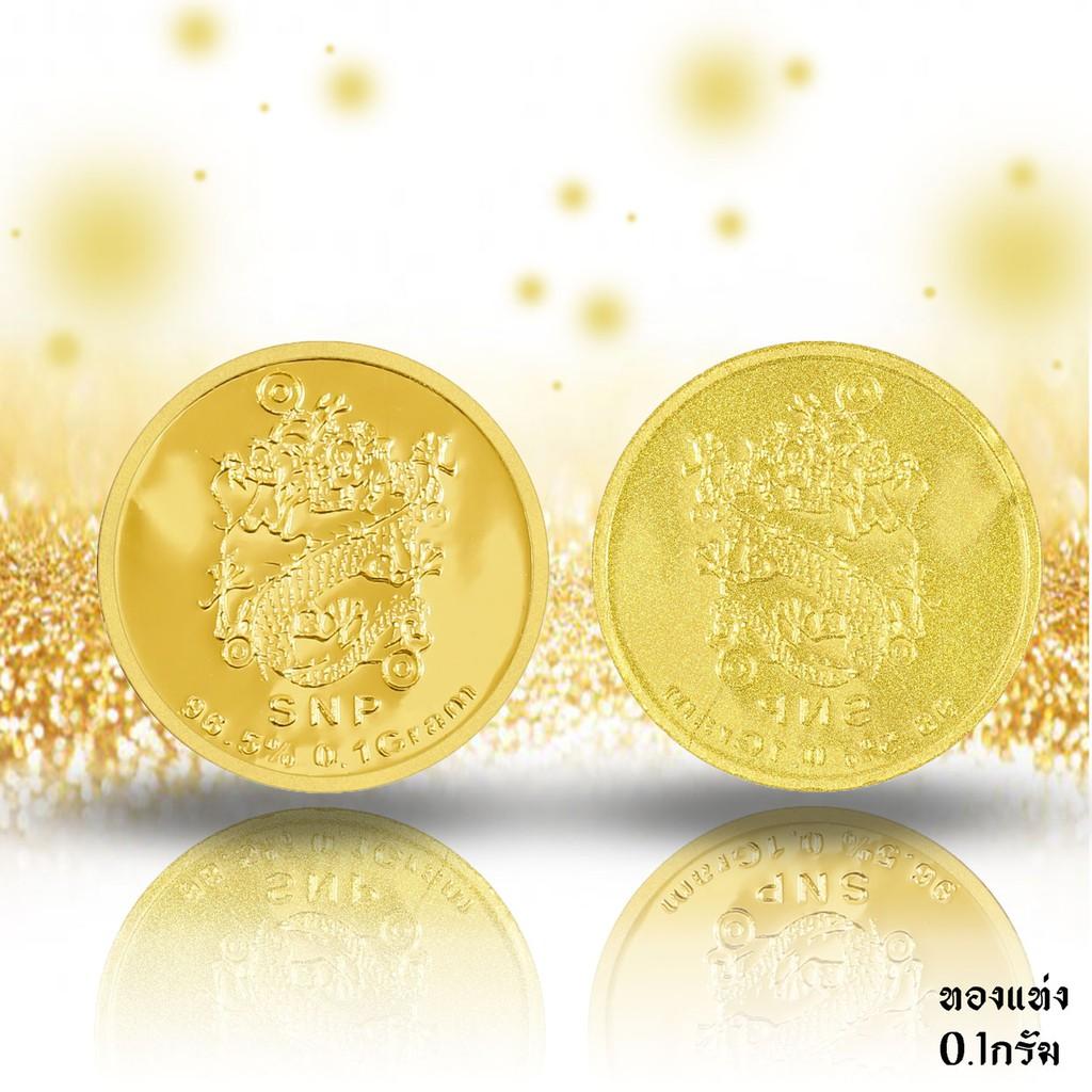 SSNP 3 ทองแผ่น ทองแท้ 96.5 % น้ำหนัก 0.1 กรัม พร้อมใบรับประกัน