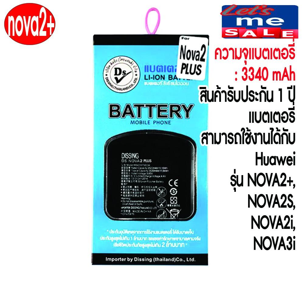 Battery Huawei รุ่น NOVA2 Plus, NOVA2i, NOVA3i, และ NOVA4E / 3340mAh Dissing แบตแท้ ใช้งานได้ยาวนาน (มอก.) ตามกฎหมาย