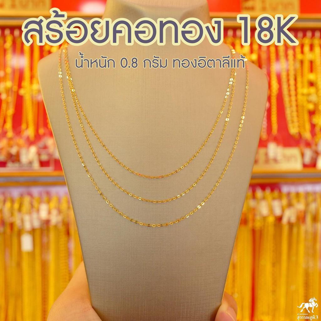 สร้อยคอทองคำ 18K หรือ สร้อยอิตาลี (Au750) น้ำหนัก 0.7 กรัม ยาว 18 นิ้ว หรือ 46 ซม. มีใบรับประกันจากร้านทอง นิยมที่สุด
