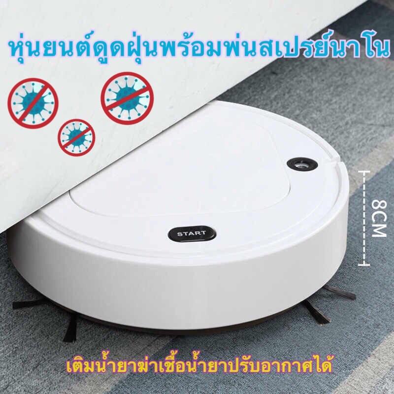 [พร้อมส่ง]  K280A หุ่นยนต์ดูดฝุ่น กวาดพื้น พ่นไอน้ำ *ฆ่าเชื้อ* Robot Vacuum Cleaner พร้อม Nano Spray (ใหม่ล่