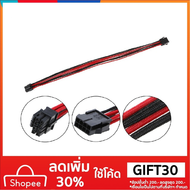 CPU 8Pin ATX Power Supply Female to Male Power Extension Cable Black Red Sleeved