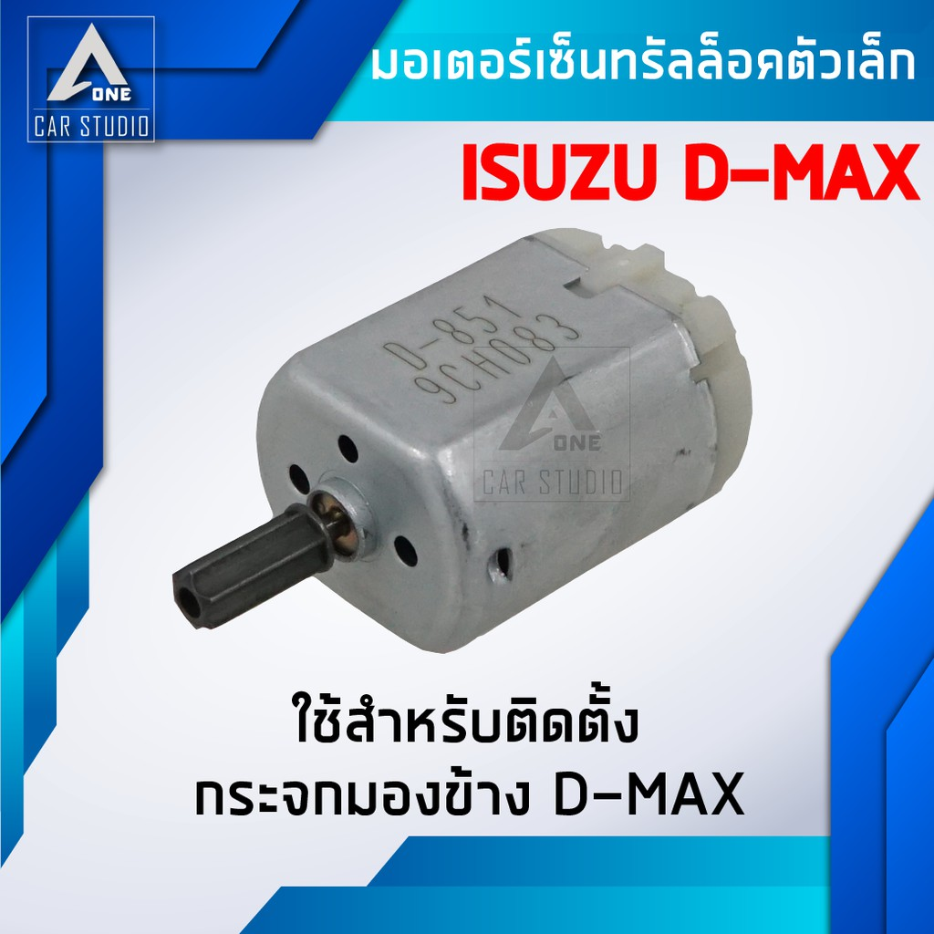 มอเตอร์เซ็นทรัลล็อค มอเตอร์เล็ก ตรงรุ่น สำหรับ ISUZU D-MAX(รหัสสินค้า D-851)