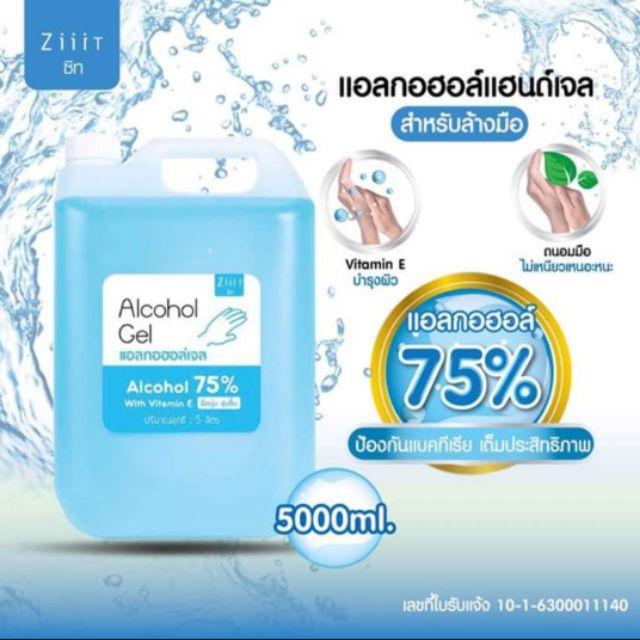 เจลล้างมือ 5000 ml แอลกอฮอล์ 75%