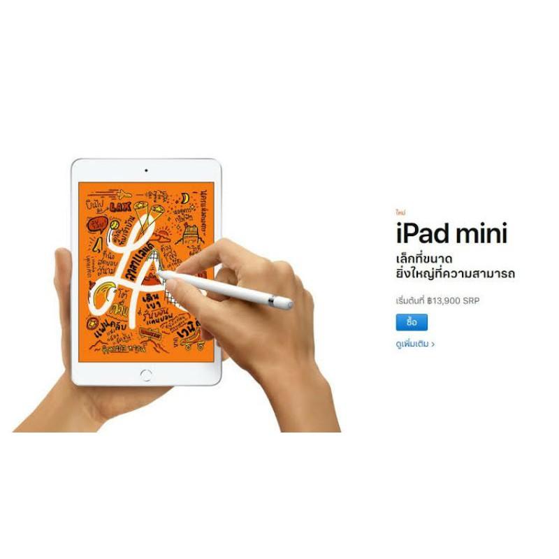 [SPCCBY9JTคืน500c] Apple iPad Mini 5 Model TH รุ่น Wi-Fi 64GB จอ 7.9 นิ้ว ประกันศูนย์ 1 ปี