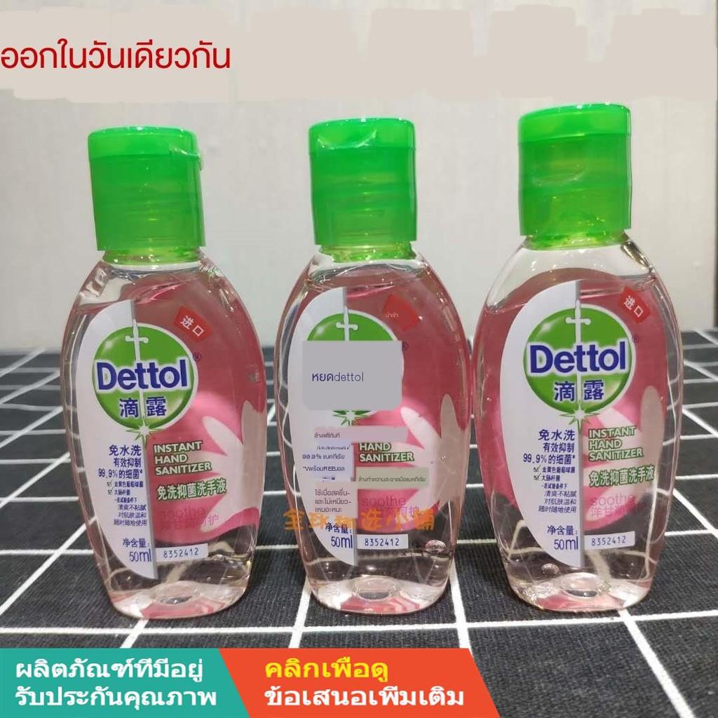【พร้อมส่ง】【Dettol เจลล้างมืออ】✜∋■Spot วินาทีของการจัดส่งเดทตอลเจลทำความสะอาดมือแบบใช้แล้วทิ้งสำหรับเด็กคาโมมายล์แบ