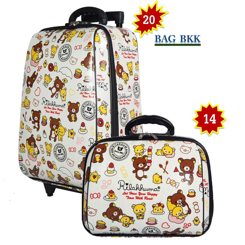 BAG BKK Luggage Wheal กระเป๋าเดินทางล้อลาก Rilakkuma ระบบรหัสล๊อค เซ็ทคู่ ขนาด 20 นิ้ว/14 นิ้ว Code F7719-20Rilakkuma